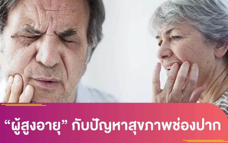 """การตรวจสุขภาพ : """"ผู้สูงอายุ"""" กับปัญหาสุขภาพช่องปาก"""