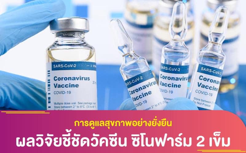 การดูแลสุขภาพอย่างยั่งยืน กับผลวิจัยชี้ชัดวัคซีน ซิโนฟาร์ม 2 เข็ม