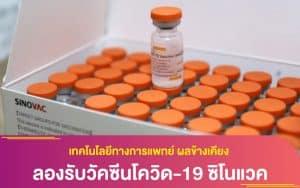 เทคโนโลยีทางการแพทย์ ผลข้างเคียง ลองรับวัคซีนโควิด-19 ซิโนแวค