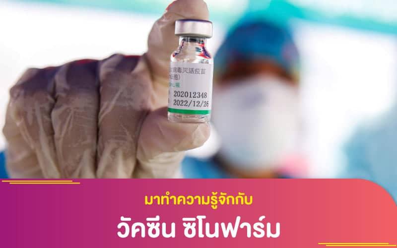 มาทำความรู้จักกับ วัคซีน ซิโนฟาร์ม