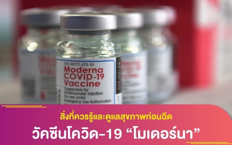 """สิ่งที่ควรรู้และดูแลสุขภาพก่อนฉีดวัคซีนโควิด-19 """"โมเดอร์นา"""" (Moderna) อีกหนึ่งทางเลือกสำหรับคุณ"""