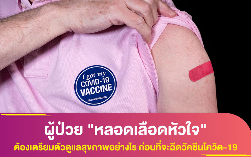 """ผู้ป่วย """"หลอดเลือดหัวใจ"""" ต้องเตรียมตัวดูแลสุขภาพอย่างไร ก่อนที่จะฉีดวัคซีนโควิด-19"""