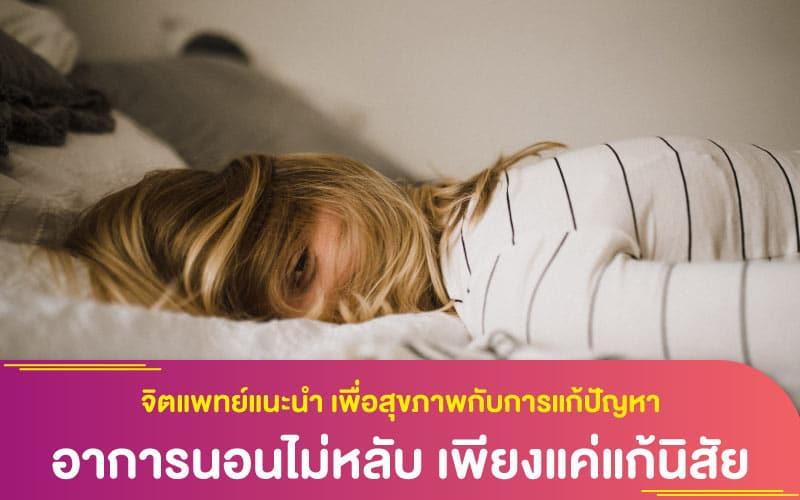 จิตแพทย์แนะนำ เพื่อสุขภาพกับการแก้ปัญหาอาการนอนไม่หลับ เพียงแค่แก้นิสัยดังต่อไปนี้