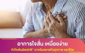 """วิธีตรวจสอบ """"อาการใจสั่น เหนื่อยง่าย หัวใจเต้นผิดปกติ"""" อาจอันตรายถึงสุขภาพ และชีวิต"""