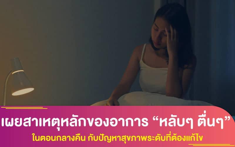 """เผยสาเหตุหลักของอาการ """"หลับๆ ตื่นๆ"""" ในตอนกลางคืน กับปัญหาสุขภาพระดับที่ต้องแก้ไข"""
