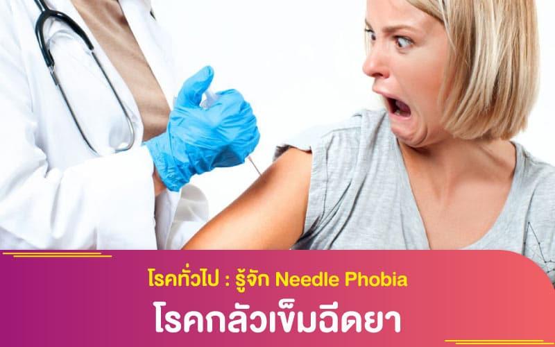 โรคทั่วไป : รู้จัก Needle Phobia โรคกลัวเข็มฉีดยา
