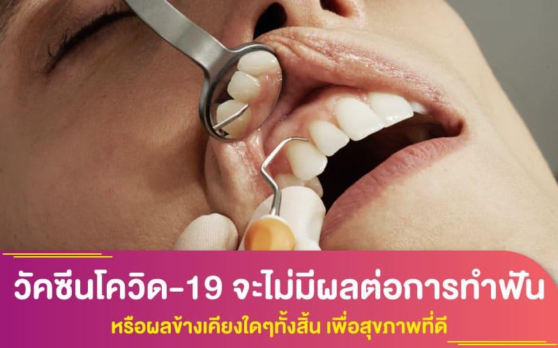 ยืนยันแล้ว วัคซีนโควิด-19 จะไม่มีผลต่อการทำฟัน หรือผลข้างเคียงใดๆทั้งสิ้น เพื่อสุขภาพที่ดี