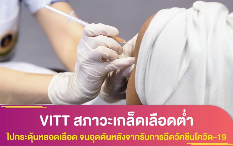 ทำความรู้จักกับ VITT สภาวะเกล็ดเลือดต่ำ ไปกระตุ้นหลอดเลือด จนอุดตันหลังจากรับการฉีดวัคซีนโควิด-19